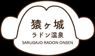 猿ヶ城ラドン温泉 sarugajyo radon onsen